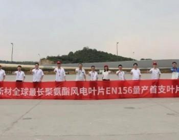全球最长EN156聚氨酯风电叶片首支量产叶片下线