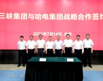 三峡集团与<em>哈电集团</em>签署战略合作协议
