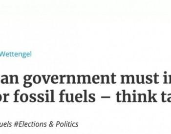 德国智库为下届政府支招:2045年完全放弃化石能源,除非使用CCUS