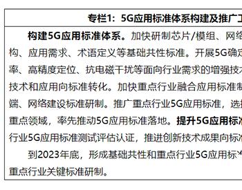 """十部门关于印发《5G应用""""扬"""