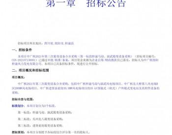 招标丨中广核2021年第三次箱变设备合并采购(第一标段四川梓潼马迎、演武箱变设备采购)