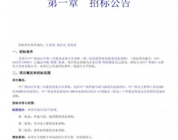 招标丨中广核2021年第三次箱变设备合并采购(第三标段江西进贤前坊箱变设备采购)