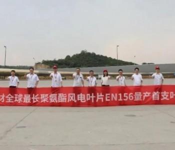 全球最长EN156聚氨酯风电叶片首支量产叶片下线!