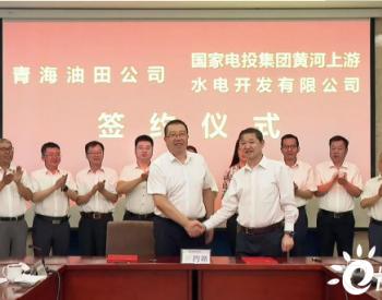 国家电投黄河公司与青海油田签署战略合作协议