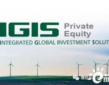 美国贝莱德集团收购韩国本土风电·光伏项目开发企业IGIS PE