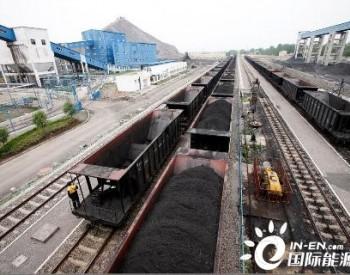 重磅!河南省电煤不得外销!动力煤期货部分合约实