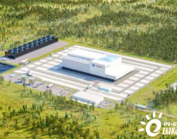 美国能源部资助新核电项目建设技术