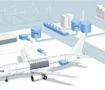 氢能进军航空业!德国汉堡率先启动全新开发平台!