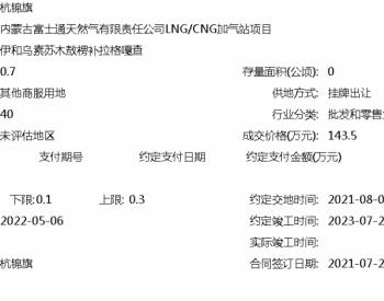 内蒙古富士通天然气有限责任公司LNG/CNG加气站项目