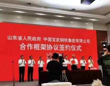 重磅!中国宝武重组山钢!钢产量达1.5亿吨!