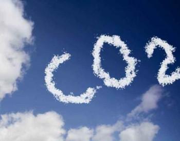 刚刚!全国碳交易市场开市!它究竟是什么?有何深