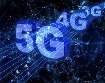 """""""十四五""""规划重点产业:5G时代智能电网大有可为"""