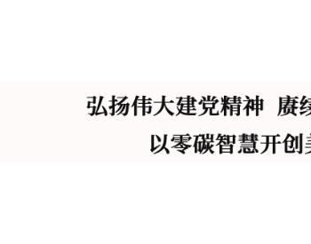 钱智民:弘扬伟大建党精神 赓续百年红色血脉