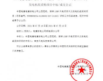 中标丨中国电建电建核电公司山西冠航、诺辉15MW风电项目风力发电机组采购项目入围公示