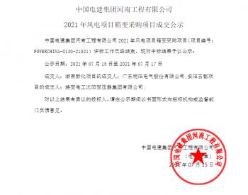 中标丨中国电建河南工程公司2021年风电项目箱变采购项目中标公示