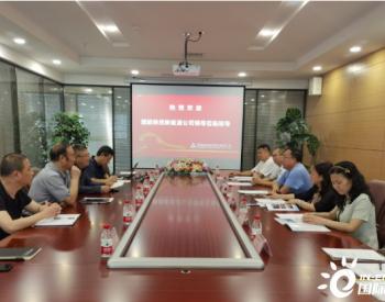 运维电力启动光伏新<em>能源战略</em>与国能陕西新能源公司签署战略合作