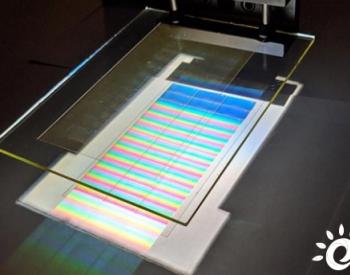 科学家研发出新型全息光收集器 能有效提高<em>太阳能电池效率</em>
