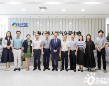德意志交易所与上海石油天然气交易中心探讨合作