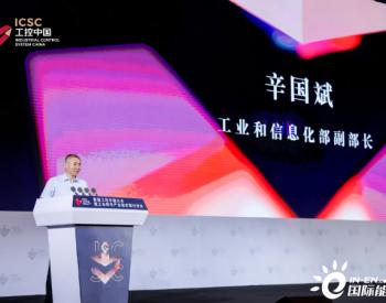亨通受邀参加首届工控中国大会暨工业软件产业链供