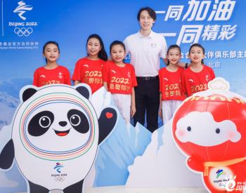 """中国石化在京举行""""一同加油、一同精彩""""北京<em>冬奥会</em>合作伙伴俱乐部主题活动!"""