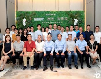 """有""""宁"""" 有光 有零碳:阳光电源设立南京研发中心"""