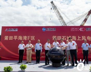 福建莆田海上风电项目竣工投产
