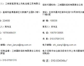 招标丨三峡能源江苏运维公司响水项目部风电机组定期维护工作外委(2021年度)服务招标公告