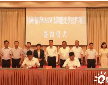 晶华新能源8.5GW太阳能光伏组件项目签约仪式举行