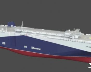 德国大众再租4艘LNG动力汽车运输船,两家中国船厂承造