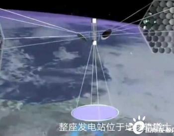 """太空发电站将成为现实?重庆开建""""太空三峡"""",电能如何传输"""