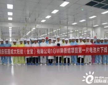 <em>通威太阳能</em>成都金堂基地1GW异质结项目第一片电池片下线