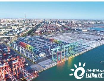 """""""渤海明珠""""天津港全面升级,打造全球首个""""零碳码头"""""""