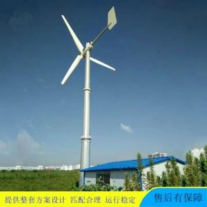 5KW风力发电机设备 风光互补发电设备