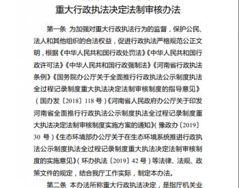 河南省生态环境厅关于印发《河南省生态环境厅重大行政执法决定法制审核办法》和《河南省生态环境厅重大行政执法决定法制审核目录》的通知