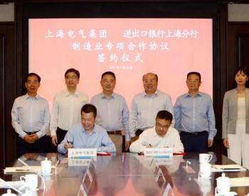 上海电气集团与<em>中国进出口银行</em>达成战略合作协议