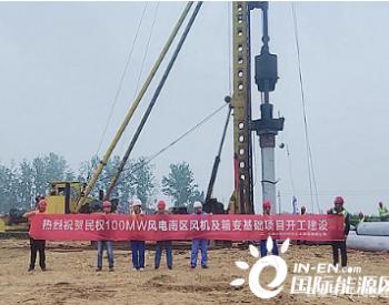 河南华电商丘民权100兆瓦风电项目首台风机开始桩基施工