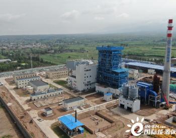 中国能建总承包建设山西洪洞生物质热电联产项目通过72+24小时试运