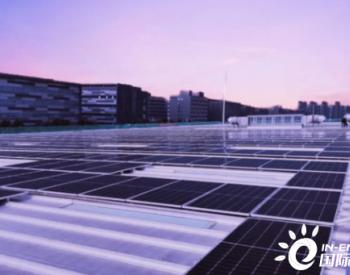 郑州空港科锐屋顶分布式光伏正式送电并网
