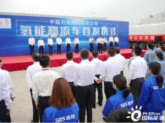 北京市燕山石化首发运行2辆49吨氢能重卡
