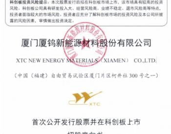 电池材料企业拟首次公开发行股票,募资15亿扩建项