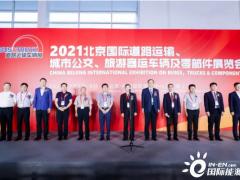 """6米微循环小巴全国首发!宇通""""智造""""闪耀2021道路运输展"""