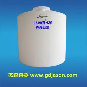 药剂储水罐