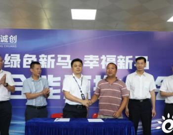 广东省清远市建设首个城乡融合综合能源示范点,绿