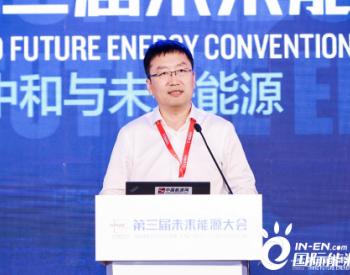 中国科学院王晓明:数字新基建是新型电力系统重要