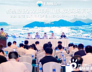 新奥舟山<em>天然气接收站</em>全力保障浙江天然气供应