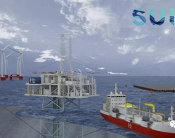 """意大利油服巨头Saipem推出""""SUISO""""海上制氢系统"""