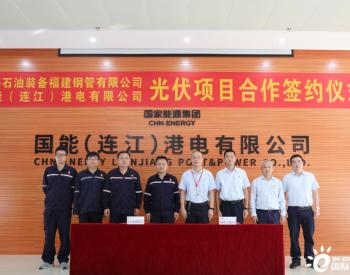 国能(连江)港电有限公司签订首份 光伏项目合作合同