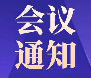 最新议程!2021首届<em>河北光伏产业发展论坛</em>将于7月23日举办!