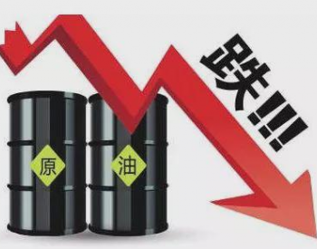 美国原油价格跌破70美元 创下去年9月以来最大单日跌幅