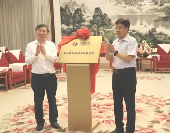 官宣 | 中电建天津投资有限公司揭牌成立!